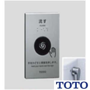 HE37 リモコン便器洗浄ユニットセンサースイッチ