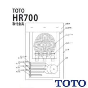 HR700 取付金具