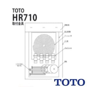 HR710 取付金具