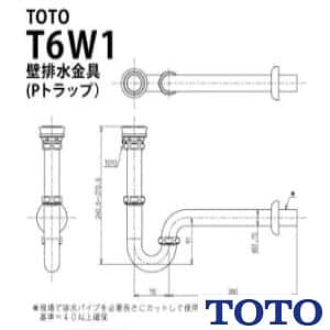 T6W1 壁排水金具(32mm、Pトラップ)