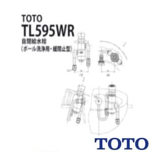 TL595WR 自閉式給水栓(ボール洗浄用、緩閉止型)