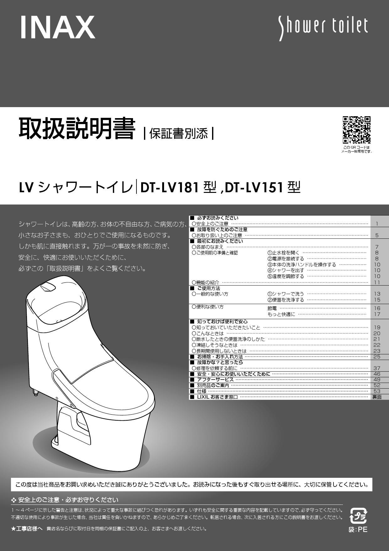 dt oh1211 取扱 説明 書